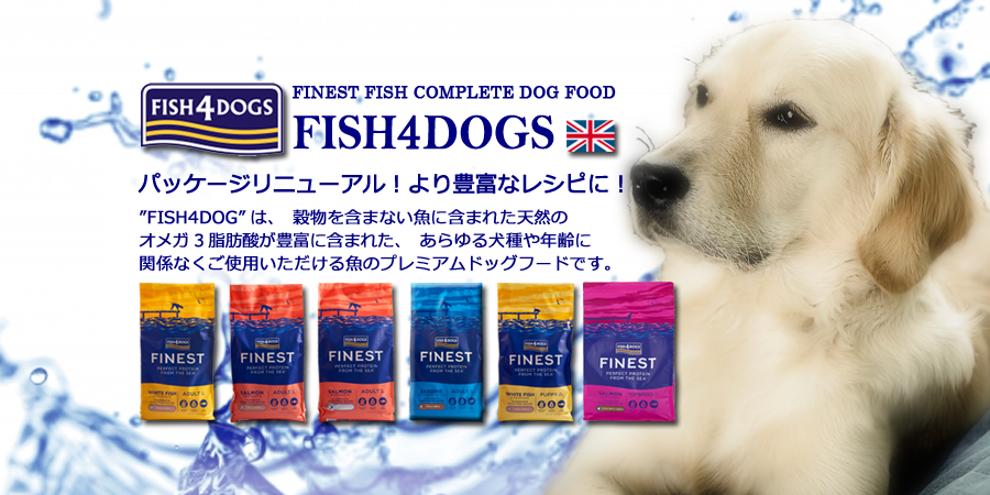 fish4dogs2.png